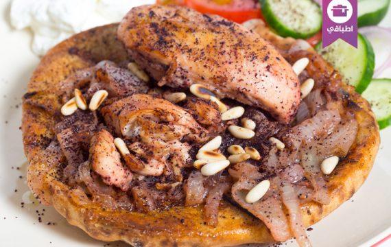 Musakhan Chicken